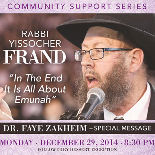 Community Support Series with Rabbi Frand